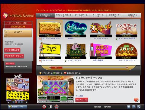 インペリアルカジノのゲーム画面