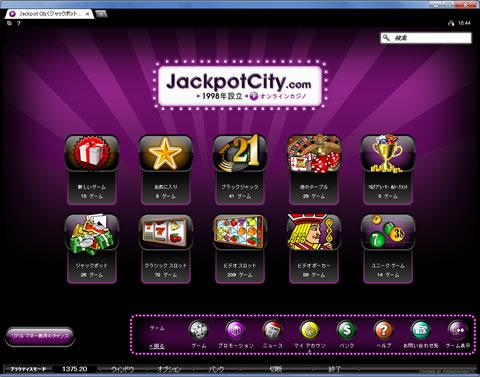 ジャックポットシティのカジノロビー