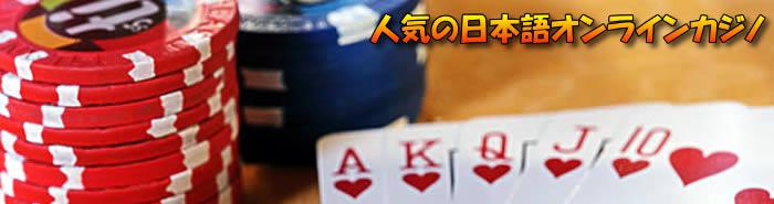 人気の日本語オンラインカジノ ネットカジノ比較ランキング